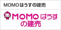 MOMOはうすの建売